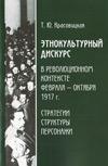 Этнокультурный дискурс в революционном контексте февраля – октября 1917 г.