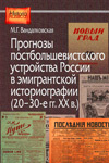 Прогнозы постбольшевистского устройства России в эмигрантской историографии (20–30-е гг. XX в.)