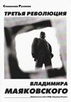 Третья революция Владимира Маяковского