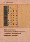 Язык памятников старомонгольской письменности в контексте исторической грамматики и лексики