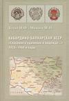 Кабардино-Балкарская АССР: