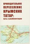 Принудительное переселение крымских татар: путь к реабилитации