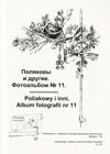 Поляковы и другие. Фотоальбом № 11