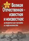 Великая Отечественная – известная и неизвестная: историческая память и современность