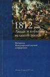1812 год. Люди и события великой эпохи