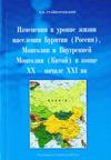 Изменения в уровне жизни населения Бурятии (Россия), Монголии и Внутренней Монголии (Китай) в конце XX – начале XXI вв.