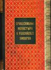 Материал для историко-топографического исследования о православных монастырях в Российской империи