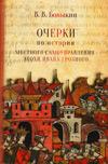 Очерки по истории местного самоуправления эпохи Ивана Грозного
