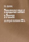 Городская семья в России во второй половине XX в.