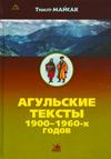 Агульские тексты 1990–1960-х годов