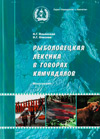 Рыболовецкая лексика в говорах камчадалов