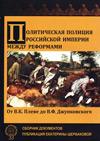 Политическая полиция Российской империи между реформами. От В.К. Плеве до В.Ф. Джунковского