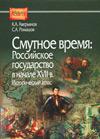 Смутное время: Российское государство в начале XVII в.