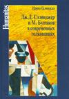 Дж.С. Сэлинджер и М. Булгаков в современных толкованиях