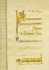 Историописание раннесредневековой Англии и Древней Руси