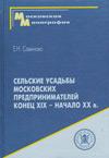 Сельские усадьбы московских предпринимателей. Конец XIX – начало XX в