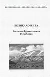 Великая мечта: Восточно-Туркестанская Республика
