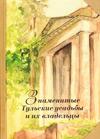 Знаменитые Тульские усадьбы и их владельцы