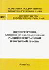 Евроинтеграция: влияние на экономическое развитие Центральной и Восточной Европы