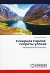 Северная Европа: секреты успеха