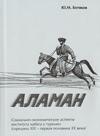 Аламан