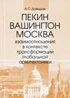 Пекин, Вашингтон, Москва: взаимоотношения в контексте трансформации глобальной архитектоники