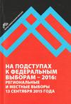На подступах к федеральным выборам – 2016: региональные и местные выборы в России 13 сентября 2015 года