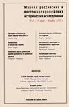 Журнал российских и восточноевропейских исторических исследований