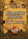 Военнопленные Халхин-Гола