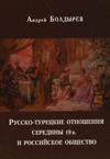 Русско-турецкие отношения середины 19 в. и российское общество