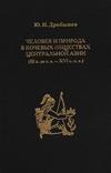 Человек и природа в кочевых обществах Центральной Азии (III в. до н.э. – XVI  в. н.э.)