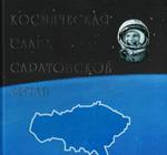 Космическая слава Саратовской земли