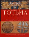 Тотемское музейное объединение