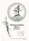 Казачья война 1812 г. (накануне)