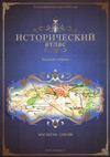 Исторический атлас Тверской губернии