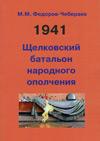 Щелковский батальон народного ополчения в боях 1941 г