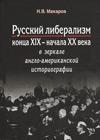 Русский либерализм конца XIX – начала XX века в зеркале англо-американской историографии