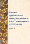 Женская традиционная культура и костюм в эпоху Средневековья и Новое время