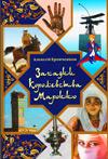 Загадки Королевства Марокко