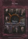 Власть и общественность в России: диалог о пути политического развития (1910–1917)