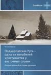 Подкарпатская Русь – одна из колыбелей христианства у Восточных славян