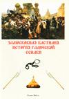 Замосковная Бастилия. История галичской ссылки