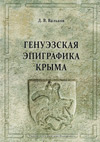 Генуэзская эпиграфика Крыма