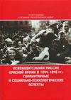 Освободительная миссия Красной Армии в 1944–1945 гг.: гуманитарные и социально-психологические аспекты