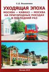 Уходящая эпоха: Москва – Кавказ – Москва на пригородных поездах в последний раз