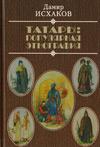 Татары: популярная этнография