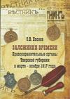 Заложники времени: Правоохранительные органы Тверской губернии в марте – ноябре 1917 года