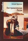 Посттравматическая Россия