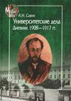 Университетские дела. Дневник 1908–1917