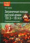 Заграничные походы русской армии 1813–1814 гг.